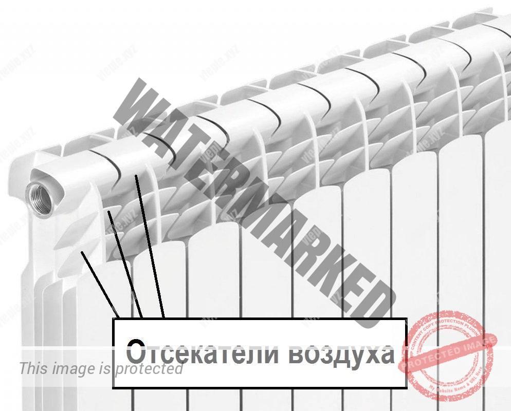 Отсекатели воздуха на алюминиевом радиаторе отопления.