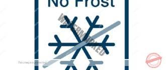 no-frost-chto-jeto-takoe-v-holodilnike-330x140.jpg