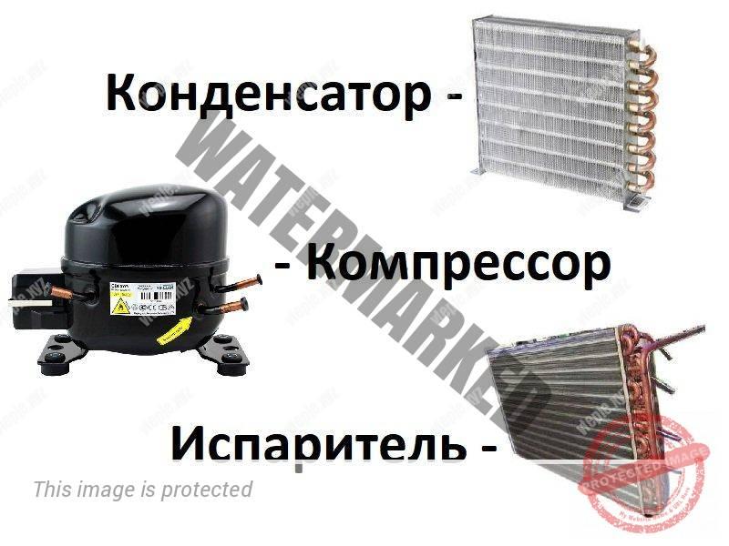 Конденсатор, компрессор, испаритель кондиционера